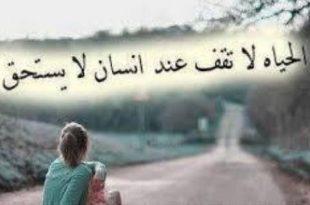 صورة كلمات عن الوداع , مش هقدر انساك