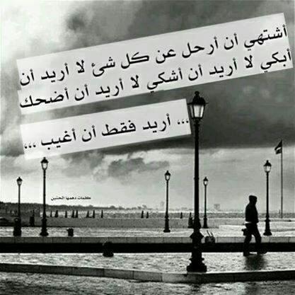 صورة اجمل الصور المعبرة عن الفراق , قلبي اتعود علي الفراق 4312 7
