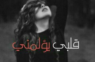 صورة صوره حزينه , صور كلها وجع