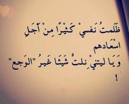 صورة كلام فراق وعتاب , قلبي تعب من الفراق 4328 1