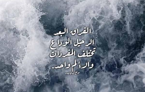 صورة كلام فراق وعتاب , قلبي تعب من الفراق 4328 2