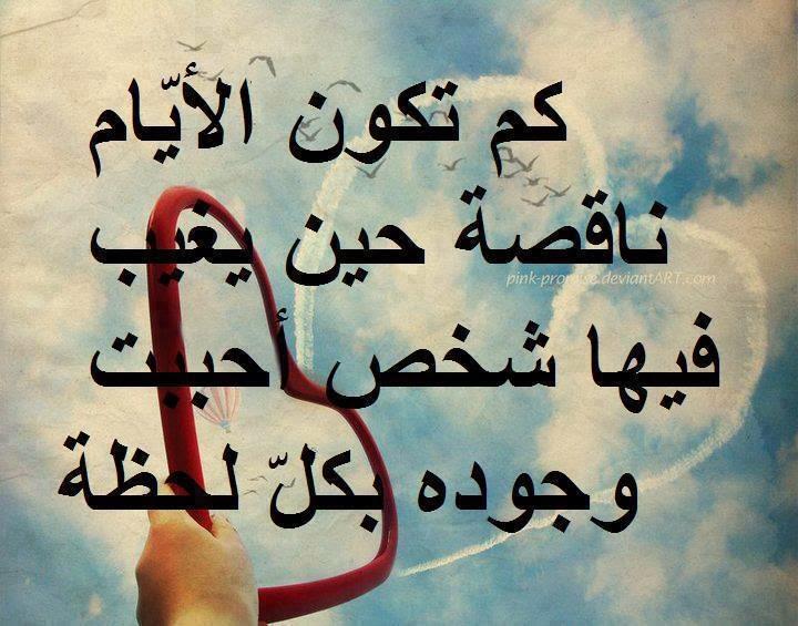 صورة كلام فراق وعتاب , قلبي تعب من الفراق 4328 3