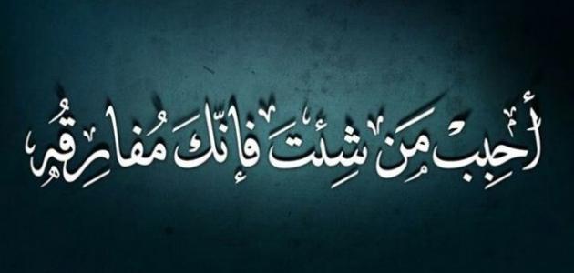 صورة كلام فراق وعتاب , قلبي تعب من الفراق 4328 4
