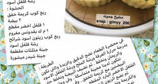 وصفات رمضانية , اشهى الاطعمه التى تقدم فى شهر الخير