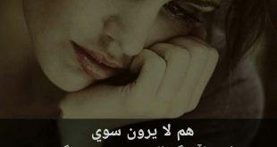 صورة بوستات حزينة , كلام مؤثر للمجاريح من عذاب الحب