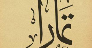معنى اسم تمارا , اجمل اسامى البنات الغير المنتشرة