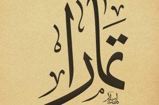 صورة معنى اسم تمارا , اجمل اسامى البنات الغير المنتشرة