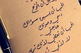 صورة اجمل ماقيل عن الحب الحقيقي , كلام للحبيب يدخل القلب