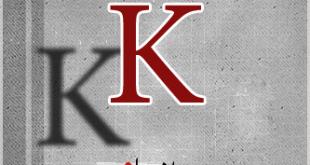 صورة صور حرف k , رمزيات مكتوب عليها k