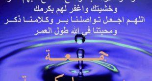صورة دعاء يوم الجمعة المستجاب , ادعية جميلة للجمعة