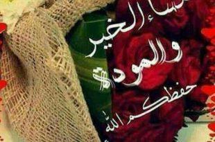 صورة مساء الغلا والشوق , مساء الخير حبايبي