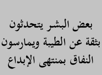صورة كلمات عن النفاق , حكم عن الناس بوجهين