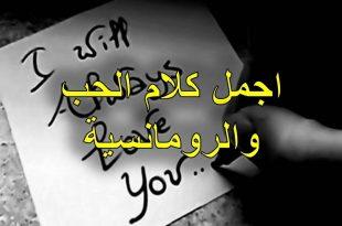 صورة كلام فى الحب , عشان بحبك الدنيا بدأت تضحكلى