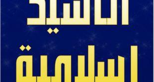 صورة كلمات معبرة تهز القلب جدا , اناشيد اسلامية روعة