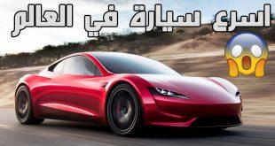 صورة سرعتها رهيبه جدا هذه السيارة , اسرع سيارة في العالم