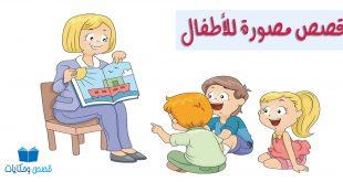 صورة متعى اطفالك باحلى القصص الشيقه , قصص قصيرة للاطفال