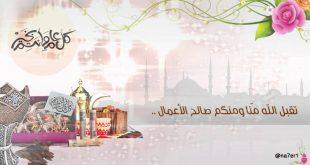 صورة فرحه المسلمين بالعيد لا توصف , تهنئة بالعيد