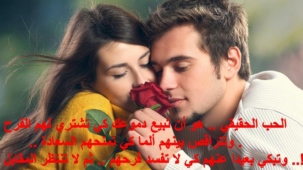 صورة صورعن الحب , اريد ان ارسل الى قلبى و حياتى احلى كلام 1505 1