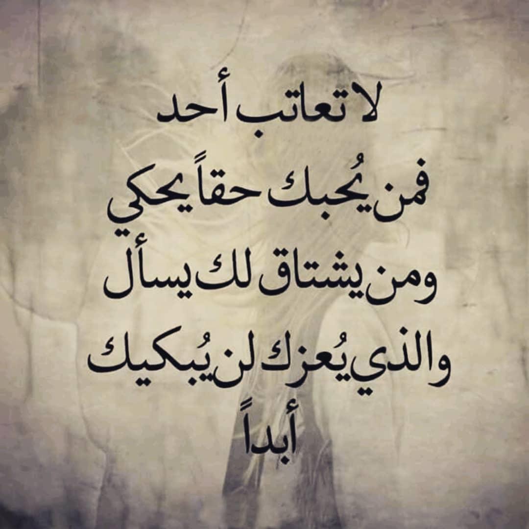 صورة صور كلام عتاب , عشان بحبك بعتب عليك فى كل شئ 1572 1