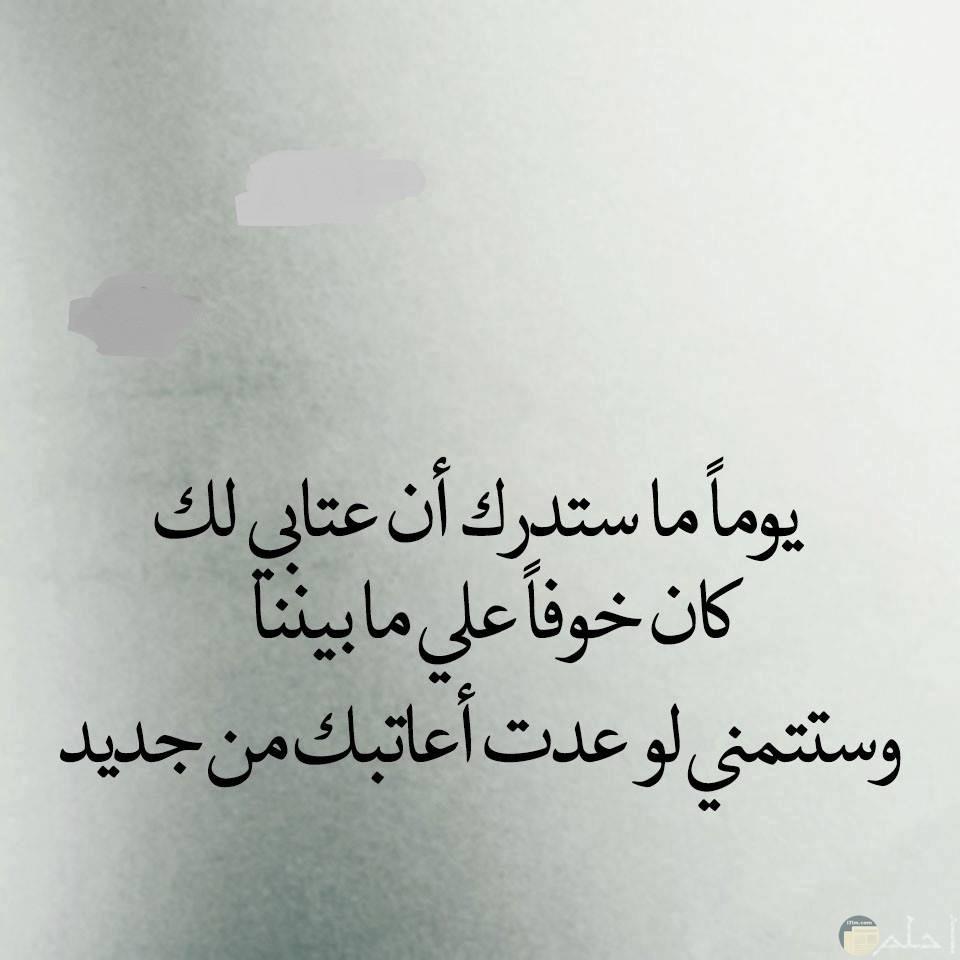 صورة صور كلام عتاب , عشان بحبك بعتب عليك فى كل شئ 1572 3