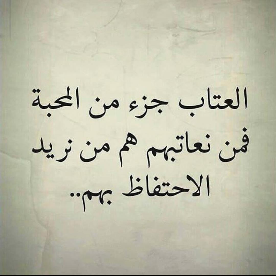 صورة صور كلام عتاب , عشان بحبك بعتب عليك فى كل شئ 1572 5