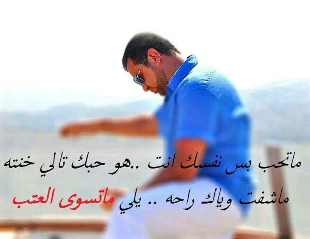 صورة صور كلام عتاب , عشان بحبك بعتب عليك فى كل شئ 1572 6