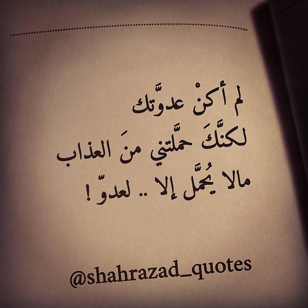 صورة صور كلام عتاب , عشان بحبك بعتب عليك فى كل شئ 1572 7