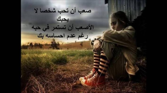 صورة بحبه ومش حاسس بيا , كلام حزين عن الحب من طرف واحد