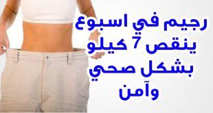 صورة اخسرى وزنك الزائد بسهوله , رجيم قاسي لمدة اسبوع