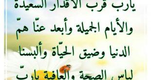 صورة قرب من ربك تنال راحه البال , ادعية اسلامية