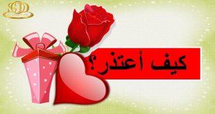 صورة رسالة اعتذار للحبيب الزعلان , عشان خاطرى سامحنى وماتزعلش منى