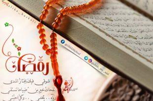صورة شعر عن رمضان , ايامك جميله يا شهر البركه