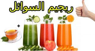 صورة رجيم السوائل , اخسرى وزنك باحلى المشروبات المفيده اوى
