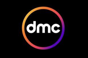 صورة تردد قناة dmc , قناة dmc علي النايل سات