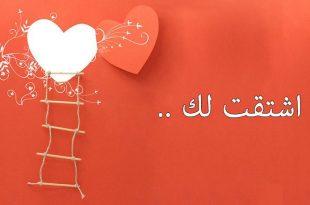 صورة رسالة حب , مسجات غرامية تجنن