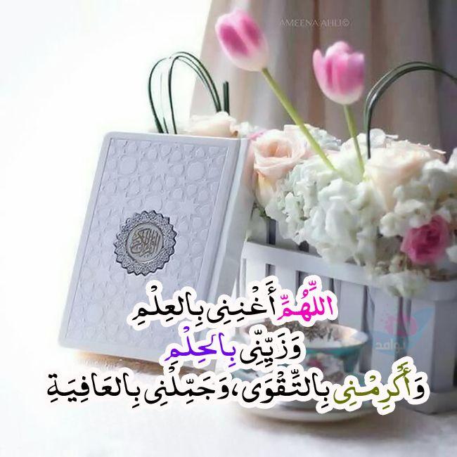 صورة ادعية دينية جميلة , احلي ادعية اسلامية 2597 3