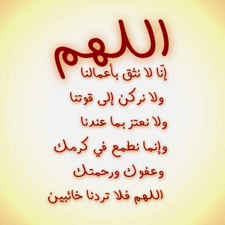 صورة ادعية دينية جميلة , احلي ادعية اسلامية 2597 5