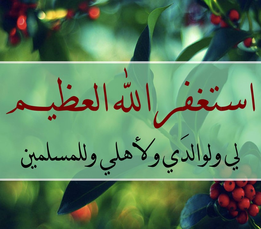 صورة ادعية دينية جميلة , احلي ادعية اسلامية 2597 7