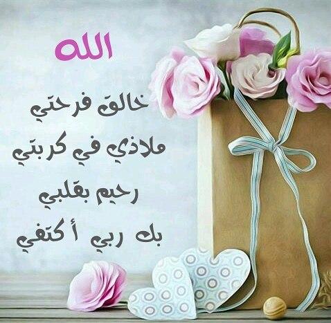 صورة ادعية دينية جميلة , احلي ادعية اسلامية 2597 8