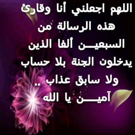 صورة ادعية دينية جميلة , احلي ادعية اسلامية 2597