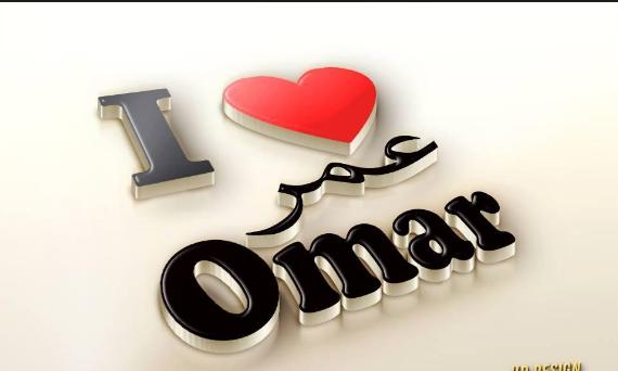 صورة صور اسم عمر , اشكال جميلة لاسم عمر