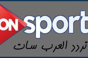 صورة تردد اقوي قناة رياضية , تردد قناة on sport عربسات