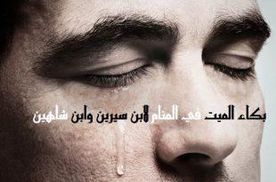 صورة بكاء الميت في المنام , ميت بيبكي في الحلم