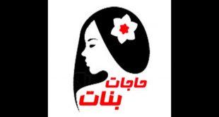 صورة اى حاجه عاوز تعرفها عن الصبايا هنا , حاجات بنات
