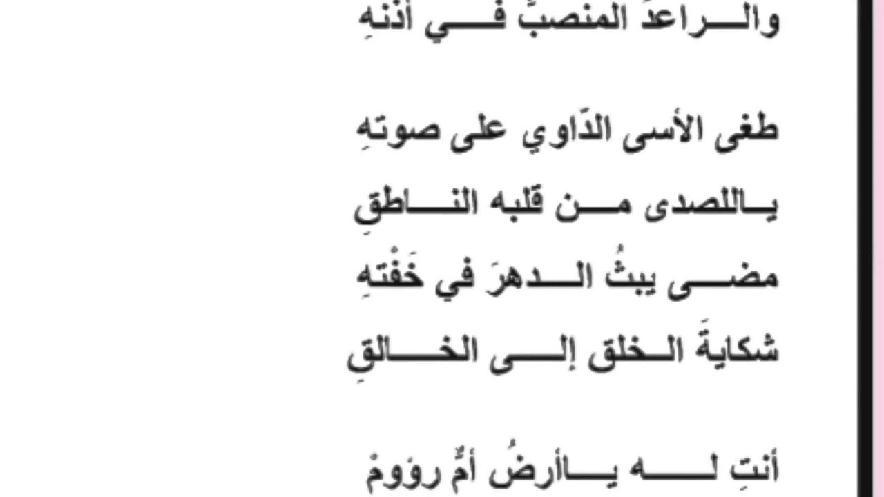 صورة ابيات شعر حزينه , كلام للوجع يؤثر فى القلب 4647 4