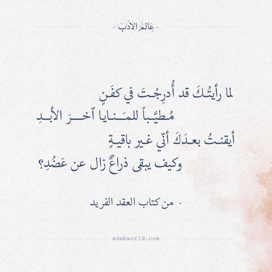 صورة ابيات شعر حزينه , كلام للوجع يؤثر فى القلب 4647 8