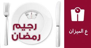 صورة رجيم رمضان , لا تجعلى وزنك يزيد فى الشهر الكريم