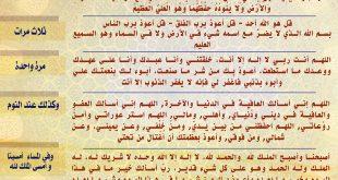 صورة اذكار الصباح والمساء والنوم , داوم على الاذكار تنال رضى الرحمن