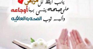 صورة اللهم الشفاء العاجل لكل مريض , ادعية شفاء مريض