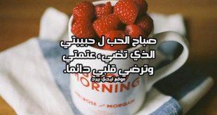 صورة صباح الهنا عليك , قصائد صباح الخير حبيبي